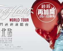 邓紫棋Queen of Hearts演唱会台北站再度加场!